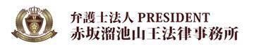 弁護士法人PRESIDENT 赤坂溜池山王法律事務所バナー